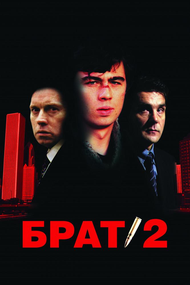 Брат 2 (2000) — OST