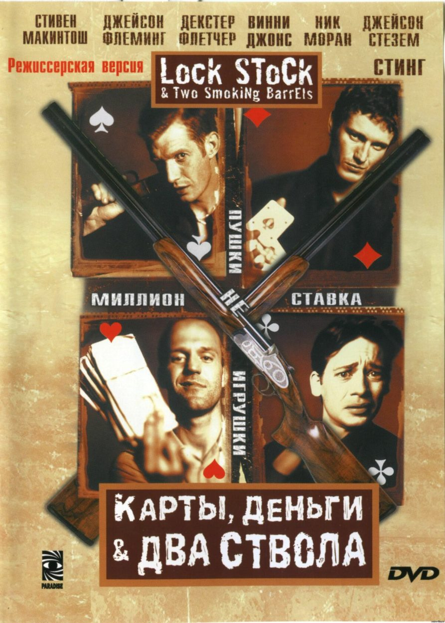 Карты, деньги, два ствола (1998) — OST