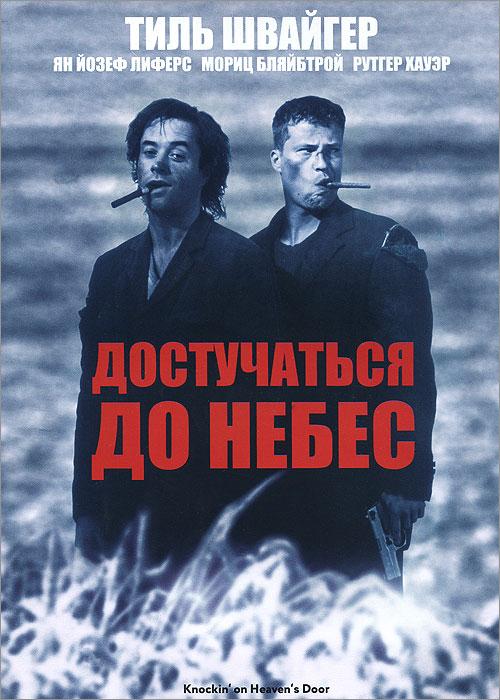 Достучаться до небес (1997) — OST