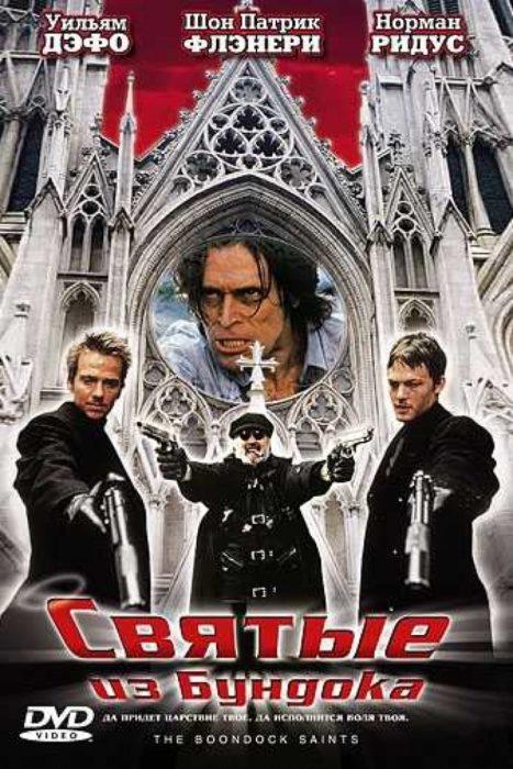 Святые из Бундока (1999) - OST