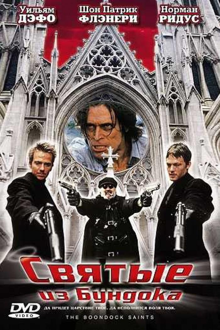 Святые из Бундока (1999) — OST