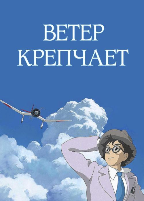 Ветер крепчает (2013) - OST