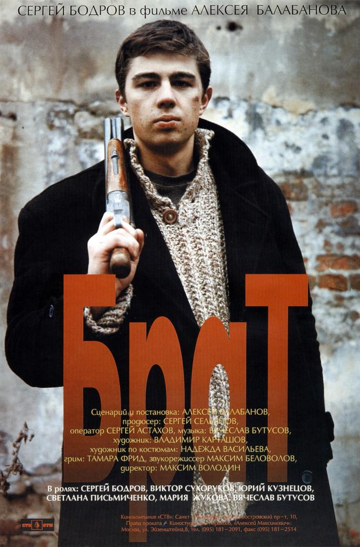 Брат (1997) — OST