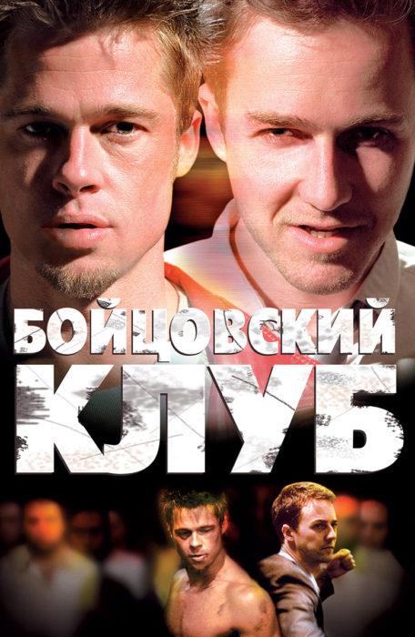 Бойцовский клуб (1999) - OST