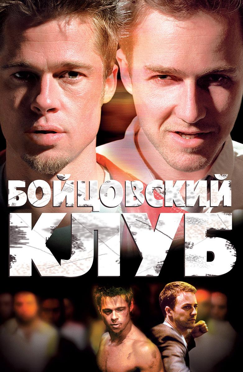 Бойцовский клуб (1999) — OST