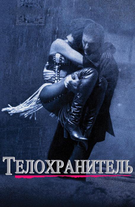 Телохранитель (1992) - OST