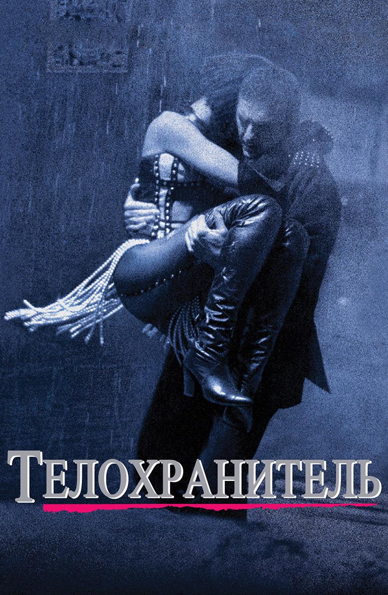 Телохранитель (1992) — OST