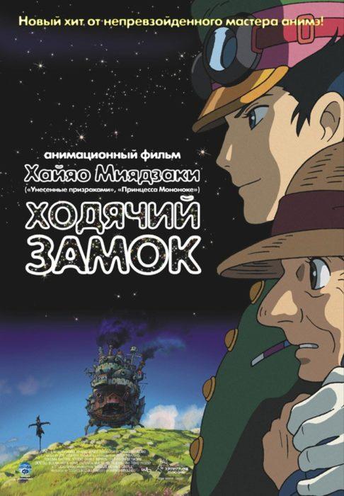 Ходячий замок (2004) - OST