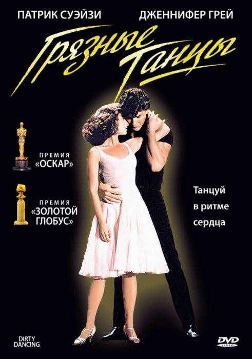 Грязные танцы (1987) - OST