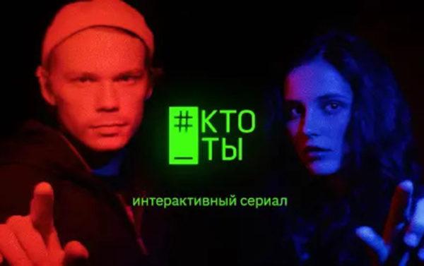 Кадр из сериала «Кто ты»