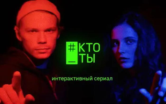 «Новая газета» опубликовала интерактивный сериал о современной России