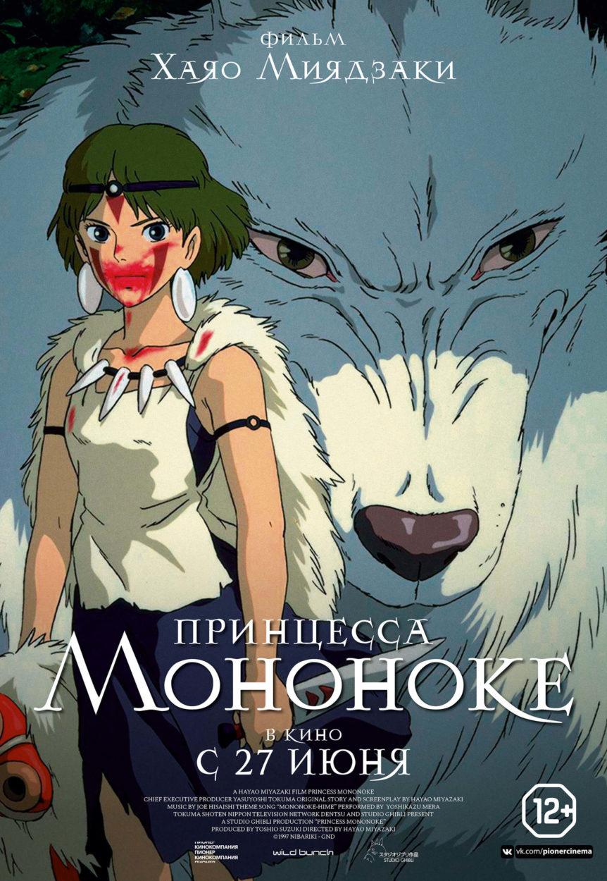 Принцесса Мононоке (1997) — OST