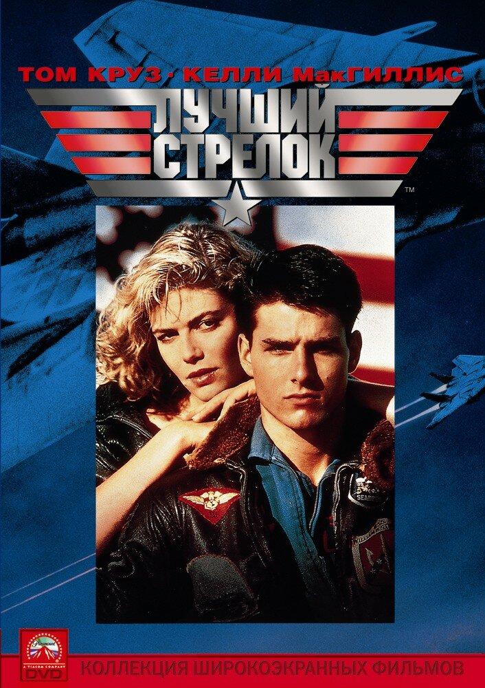 Лучший стрелок (1986) - OST