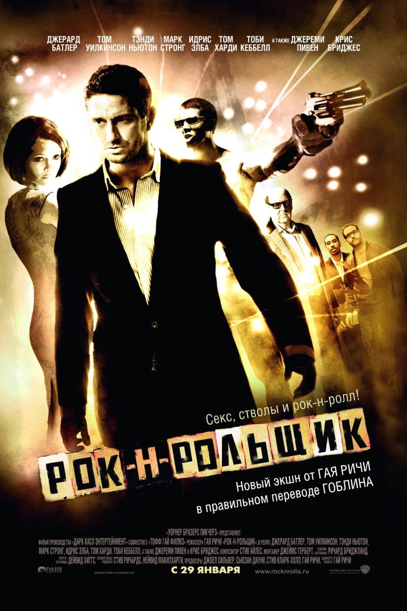 Рок-н-рольщик (2008) — OST