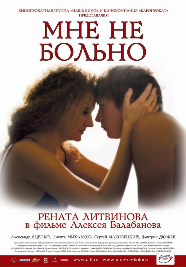 Мне не больно (2006) — OST