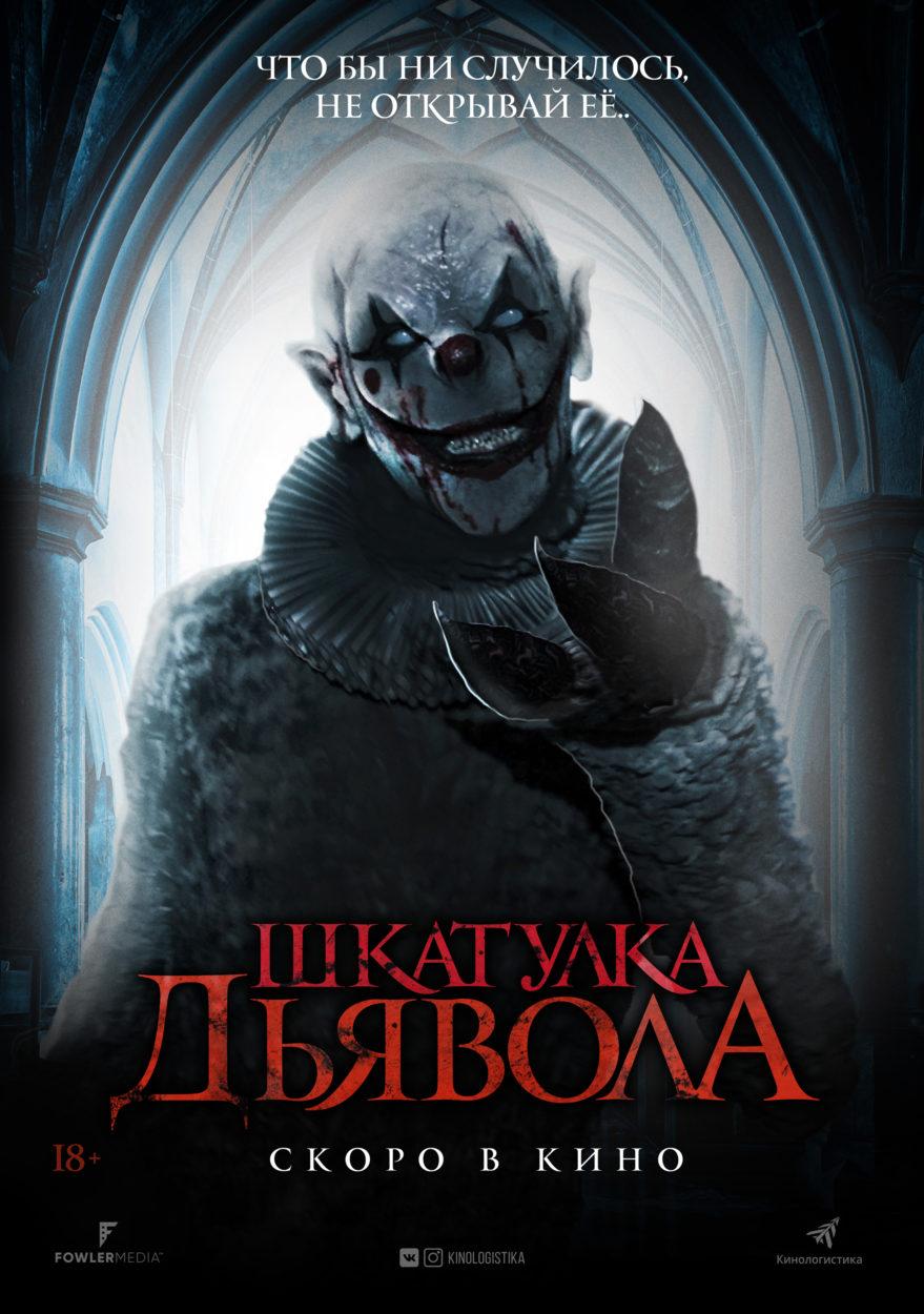 Шкатулка дьявола (2019) — OST