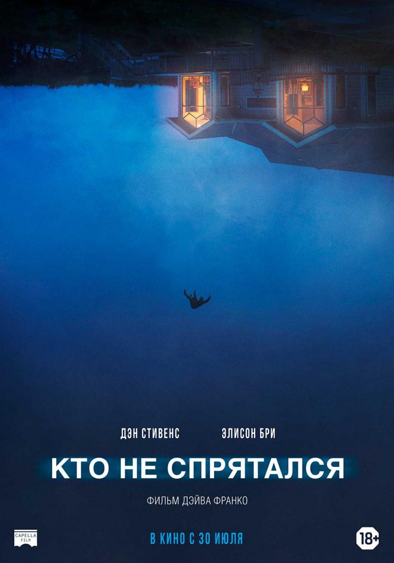 Кто не спрятался (2020) - OST