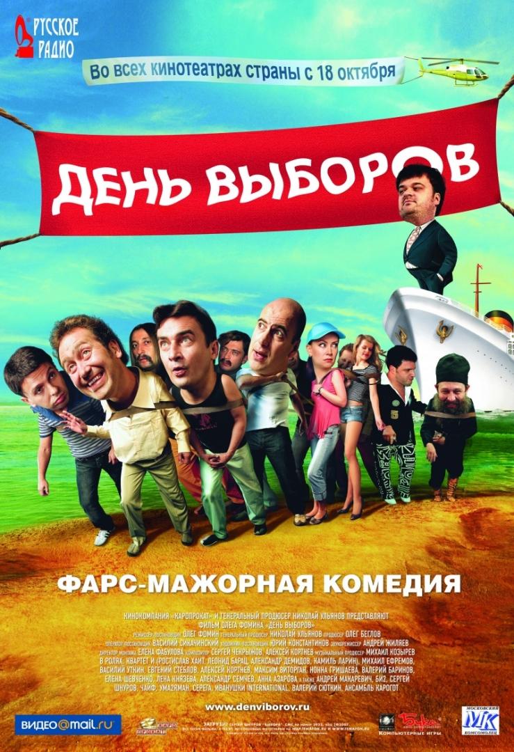 День выборов (2007) – OST