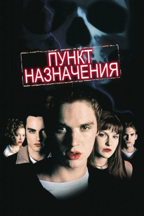Пункт назначения (2000) - OST