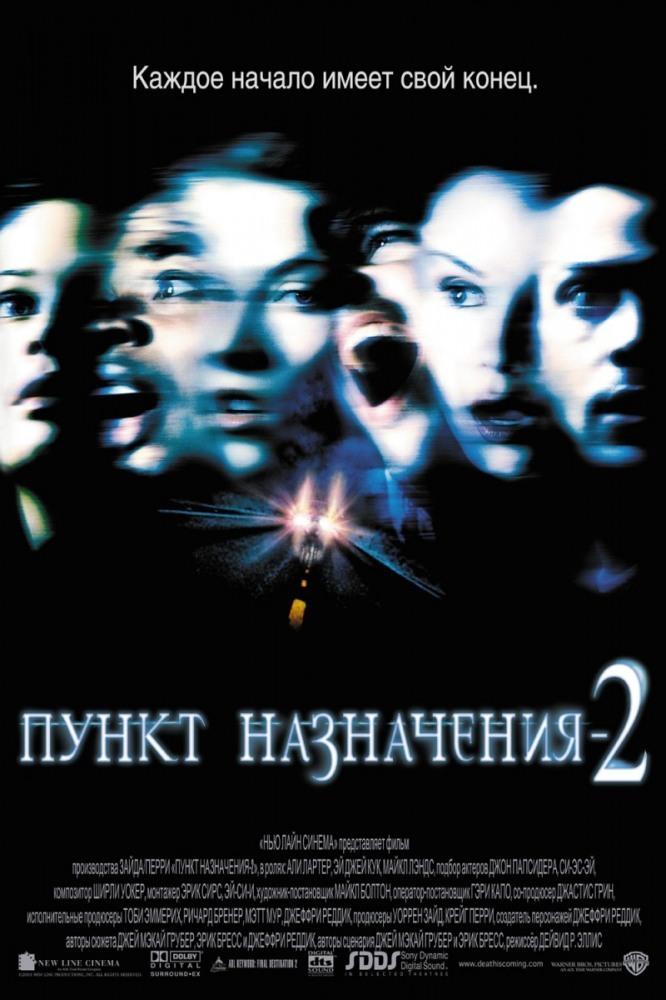 Пункт назначения 2 (2003) — OST