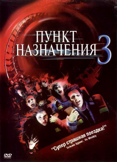 Пункт назначения 3 (2006) — OST