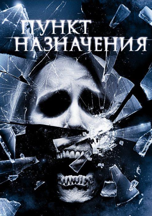 Пункт назначения 4 (2009) - OST