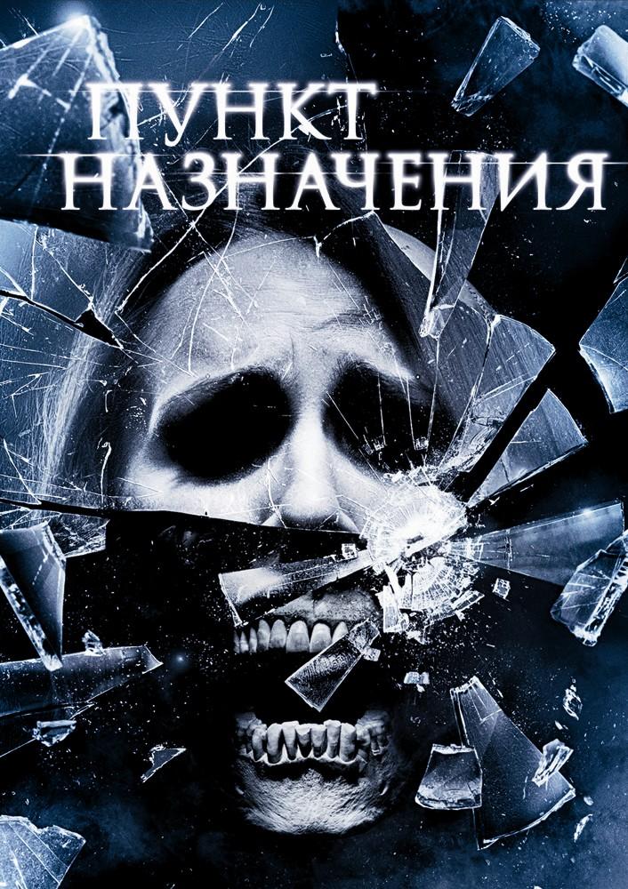 Пункт назначения 4 (2009) — OST