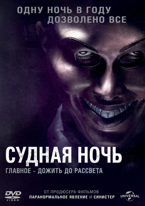 Судная ночь (2013) - OST