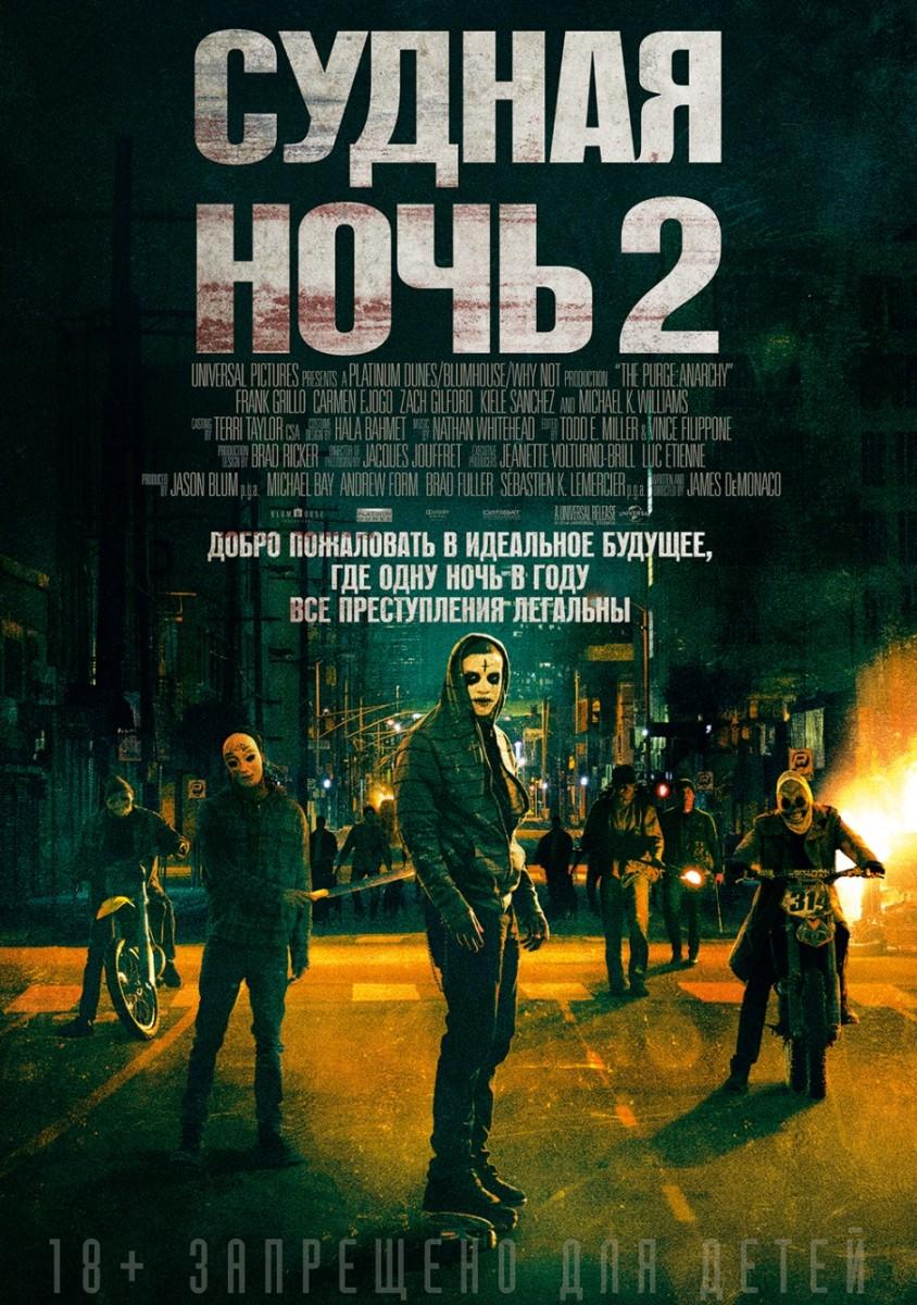 Судная ночь 2 (2014) — OST