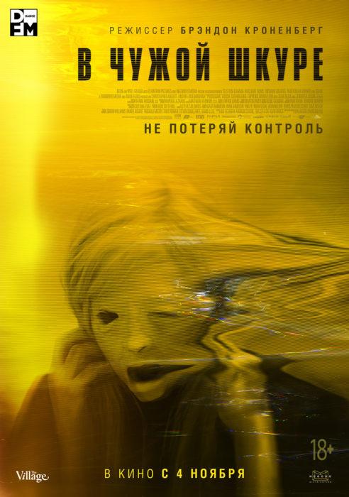 В чужой шкуре (2020) - OST