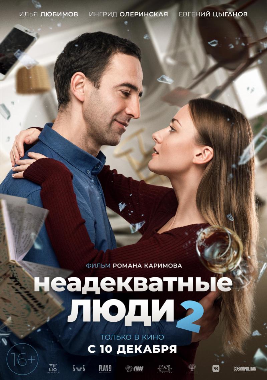Неадекватные люди 2 (2020) — песни из фильма