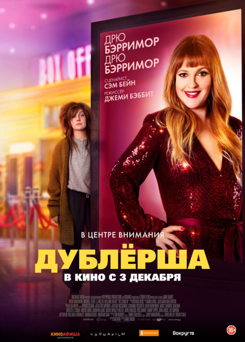 Дублерша (2020) - песни из фильма