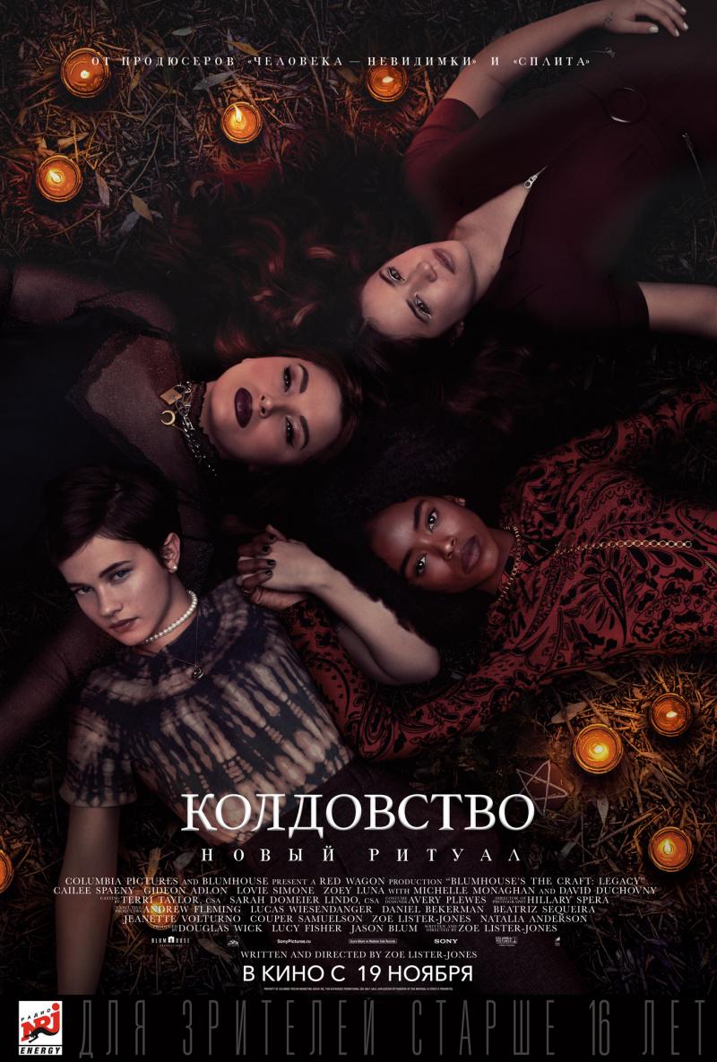 Колдовство: Новый ритуал (2020) — OST