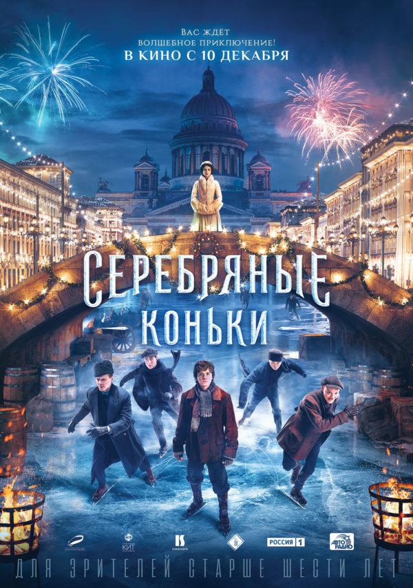Серебряные коньки (2020) - OST