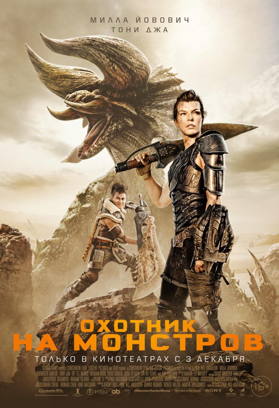 Охотник на монстров (2021) - OST
