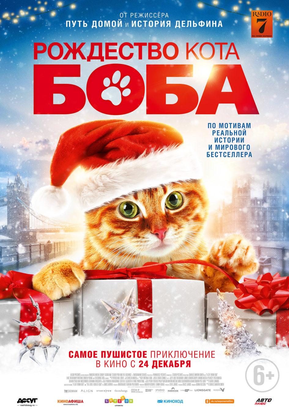 Рождество кота Боба (2020) - песни из фильма