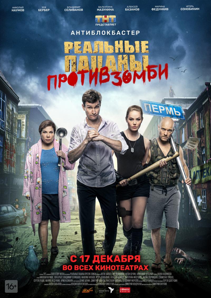 Реальные пацаны против зомби (2020) - песни из фильма