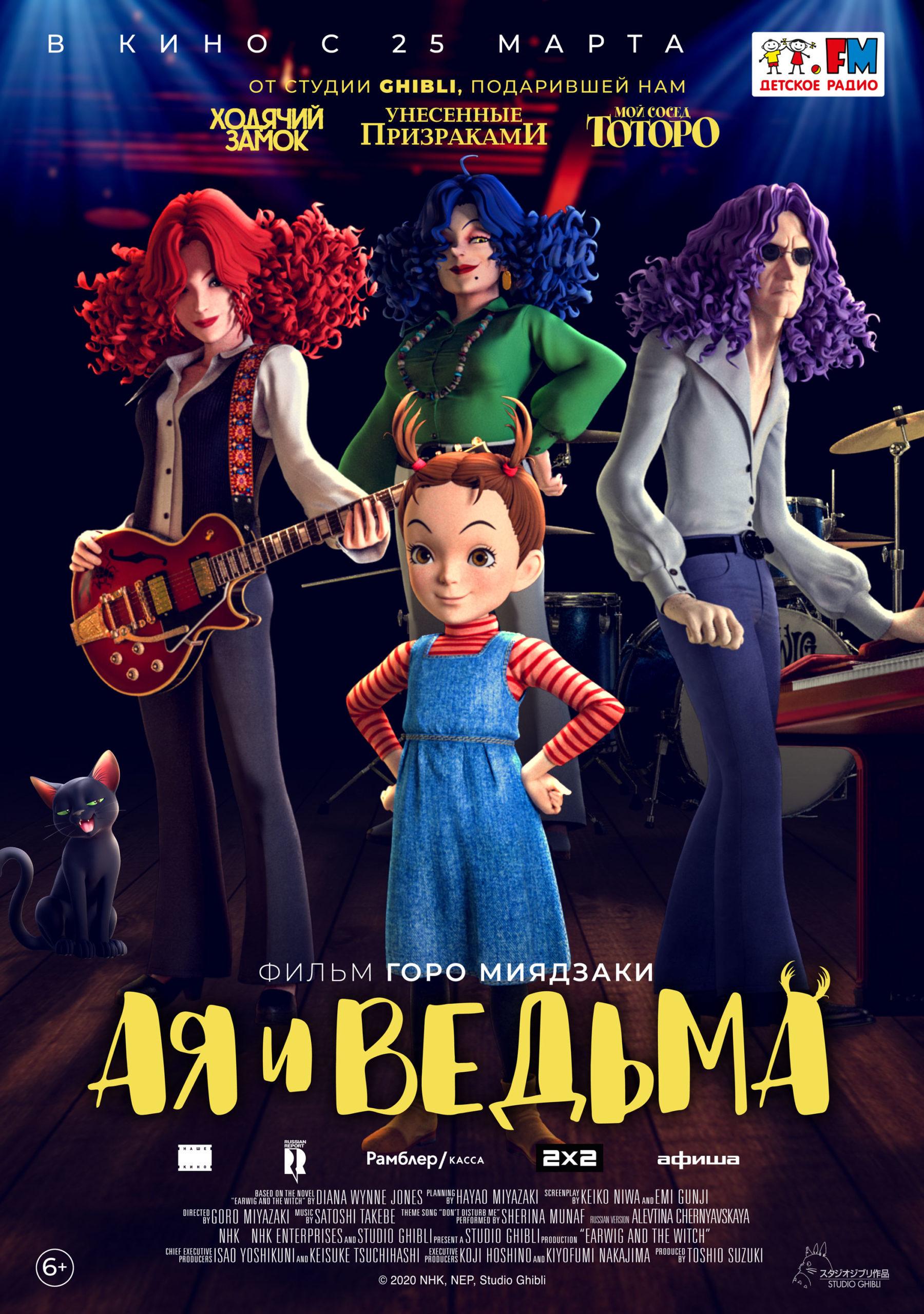 Постер мультфильма «Ая и ведьма»