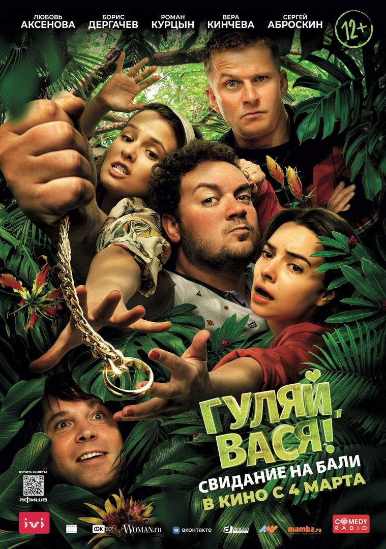Гуляй, Вася! Свидание на Бали (2021) - песни из фильма