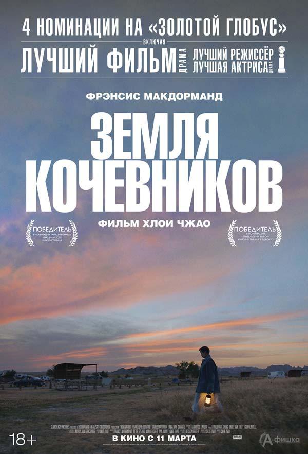 Земля кочевников (2020) — песни из фильма