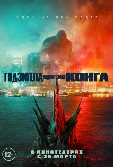 Годзилла против Конга (2021) - OST