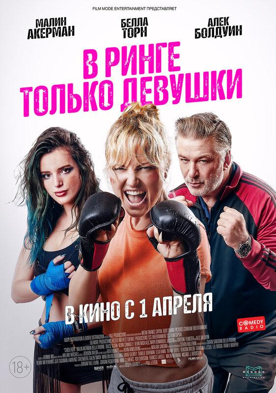 В ринге только девушки (2020) — OST