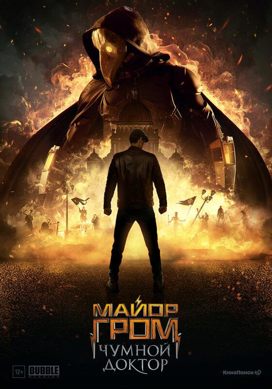 Майор Гром: Чумной Доктор (2021) - песни из фильма