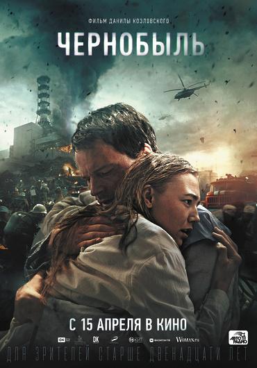Чернобыль (2021) - песни из фильма