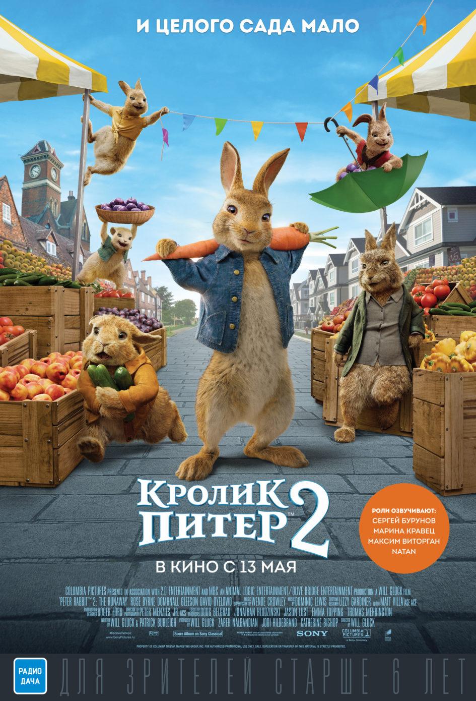 Кролик Питер 2 (Peter Rabbit 2, 2020) - песни из фильма