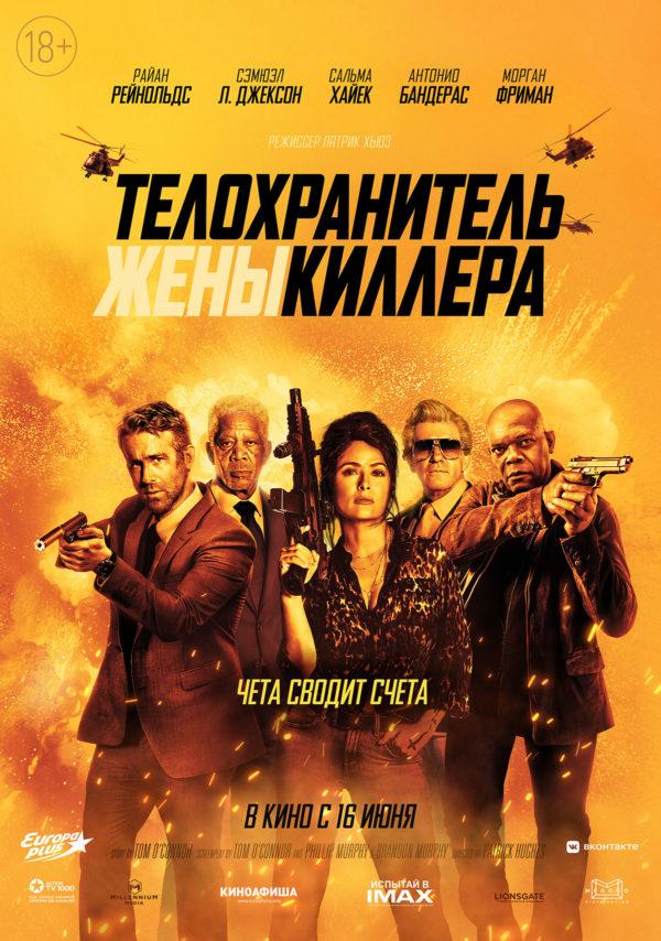 Телохранитель жены киллера (2021) - песни из фильма