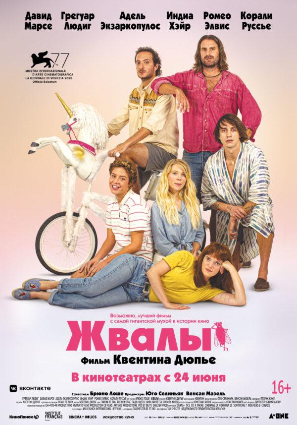 Жвалы (2020) - OST
