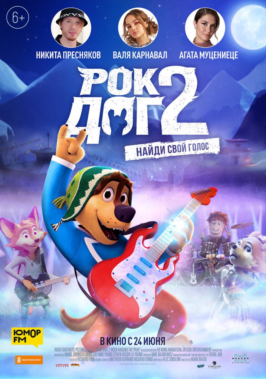 Рок Дог 2 (2020) — песни из мультфильма