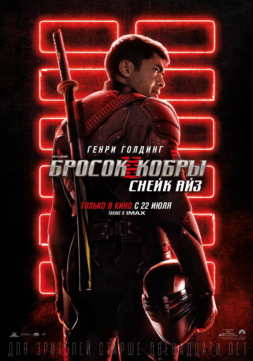 G. I. Joe. Бросок кобры: Снейк Айз (2021) — песни из фильма