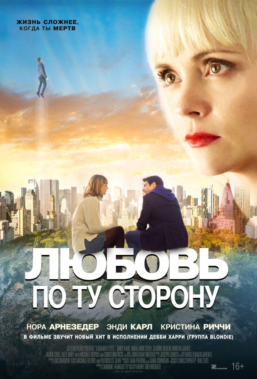Любовь по ту сторону (2020) — OST